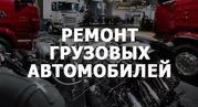 Автослесарь для грузового и легкового авто
