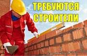 Требуются Строители на Вахту в С-Петербург из Минска